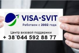 «ВИЗА-СВИТ» — Центр визовой поддержки