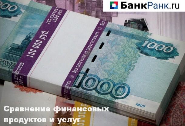 Обзор выгодных кредитных предложений под любые цели