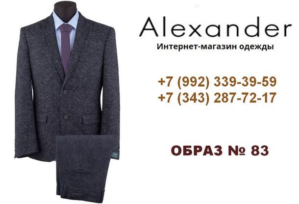 Мужская одежда в Екатеринбурге от «Alexander»