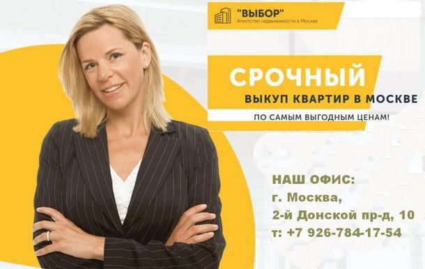 Выкуп квартир в столице