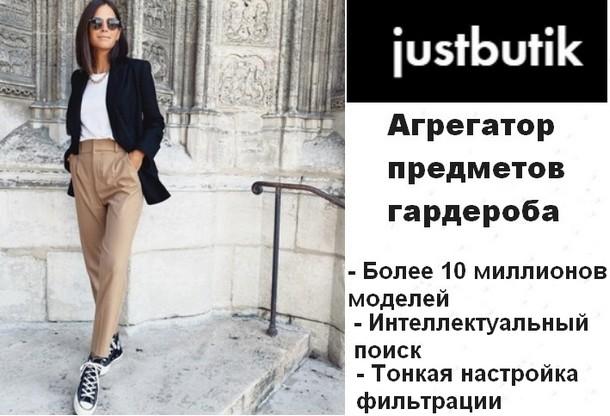Одеваемся и обуваемся с Justbutik