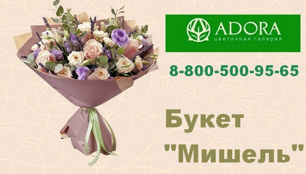 Аdora.florist – для заказа цветов в Кемерово с доставкой