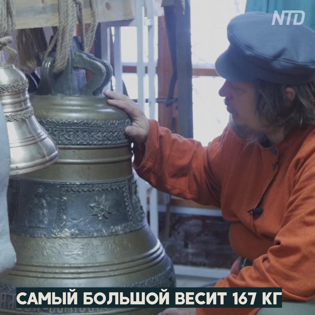Как копии дореволюционных колоколов делают в Сибири