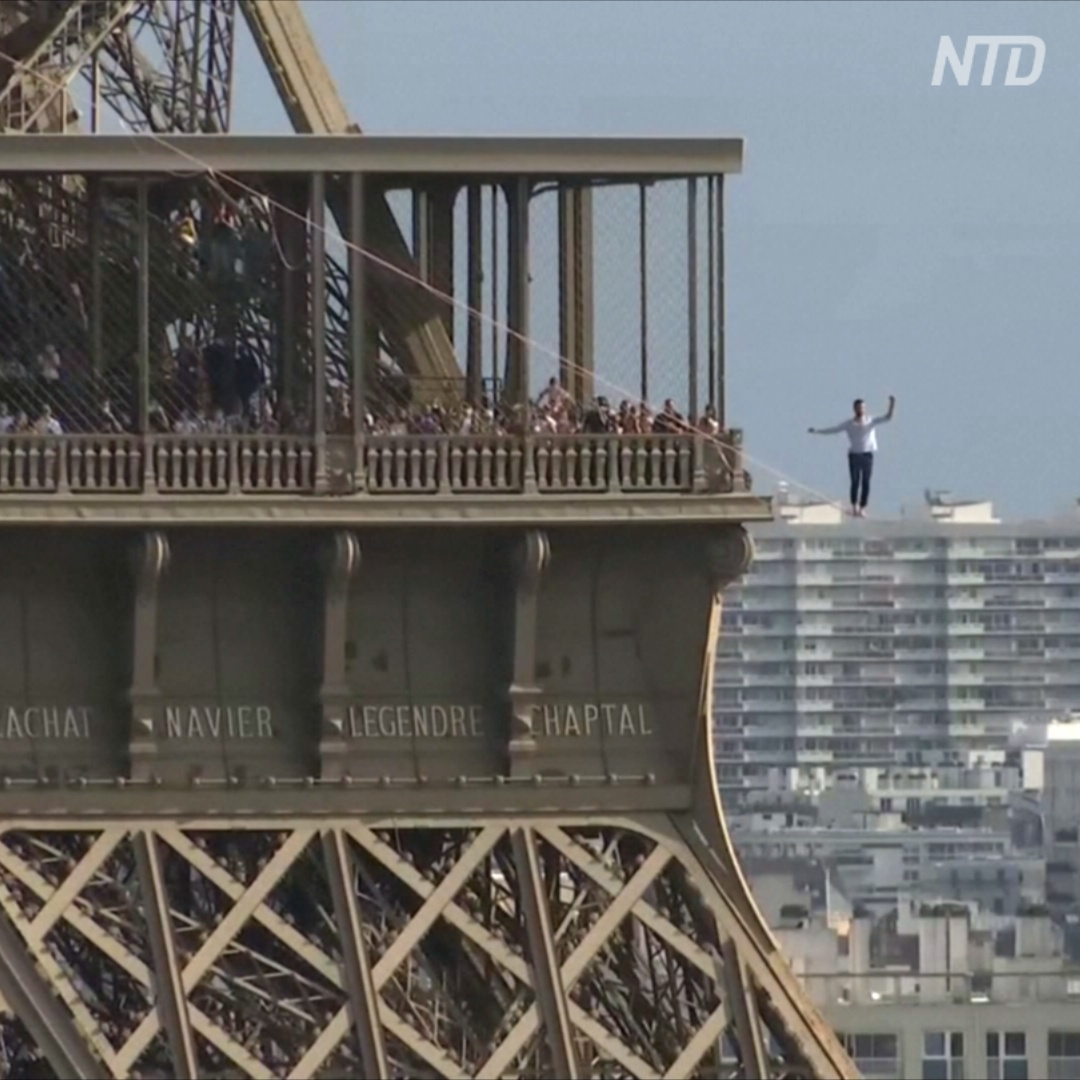 600 метров по стропе от Эйфелевой башни до театра Шайо