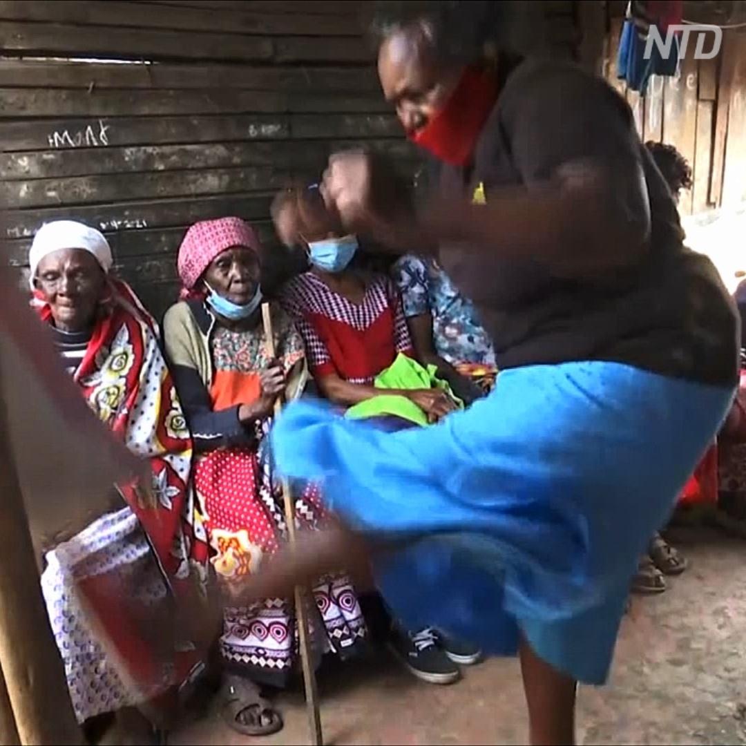Как кенийские бабушки учатся защищаться от сексуальных домогательств