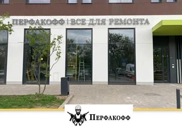 «Перфакофф» — стройматериалы онлайн в Москве