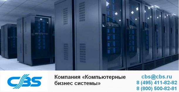 Поставки компьютерного оборудования и программного обеспечения от мировых брендов