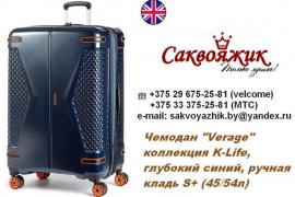Дорожные чемоданы купить в Беларуси