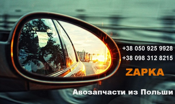 Автозапчасти из Польши – выгодное приобретение