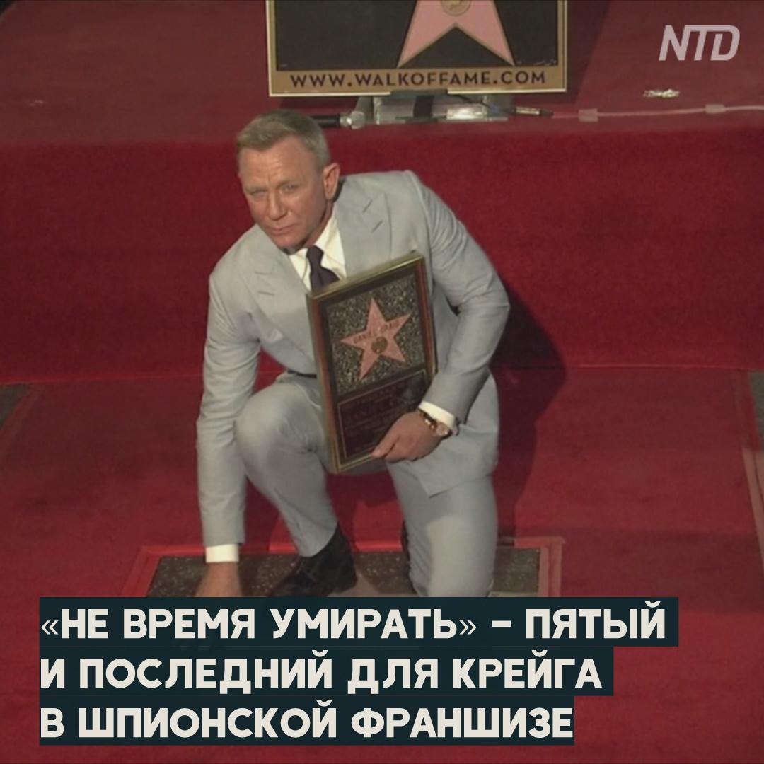 Дэниел Крейг получил свою звезду