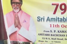 Легендарного актёра Болливуда Амитабха Баччана поздравляет вся Индия