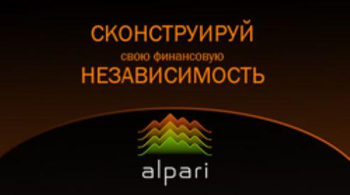 Конструктор структурированных продуктов – новый уникальный продукт от «Альпари»
