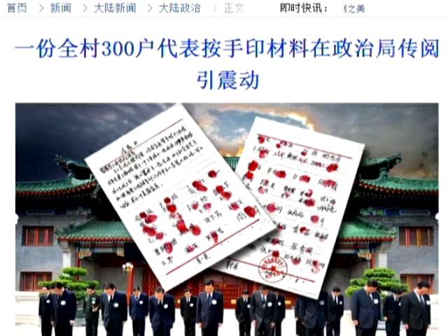В КНР 300 крестьян открыто вступились за Фалуньгун