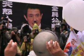Тайваньцы недовольны переизбранным президентом