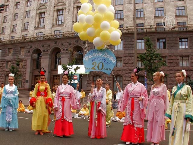 В Киеве отметили 20 лет распространения Фалуньгун