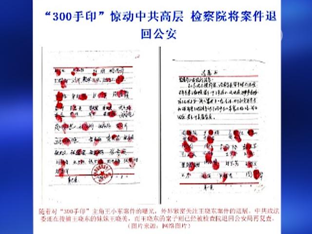 Целая деревня в КНР спасает человека от репрессий