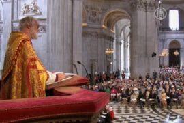 В соборе Святого Павла в Лондоне помолились за королеву