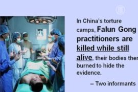 Врачи призывают не ездить в Китай за органами
