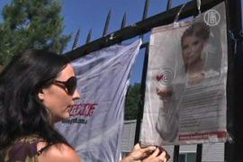 Юлию Тимошенко навестили депутаты Европарламента