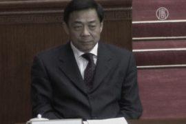 Бо Силай подвергся тайным допросам компартии КНР