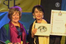 Аун Сан Су Чжи вручили редкую награду в Дублине