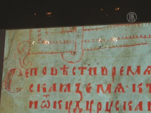 Kопию древней летописи презентовали в Петербурге