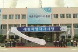 Южная Корея обзавелась мини-столицей