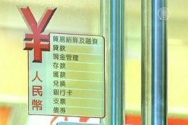 В КНР откроют международный центр торговли в юанях