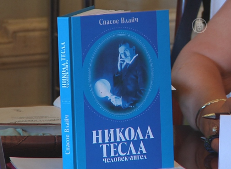 Книгу о Николе Тесле представили в Москве