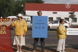 Украинцы призывают РФ восстановить права Фалуньгун