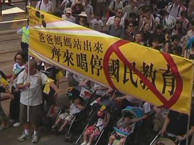 Гонконгцы против нового учебного пособия из Пекина
