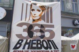Со дня ареста Тимошенко прошел год