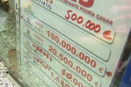 Испанцы уповают на фортуну: на кону 190 млн евро
