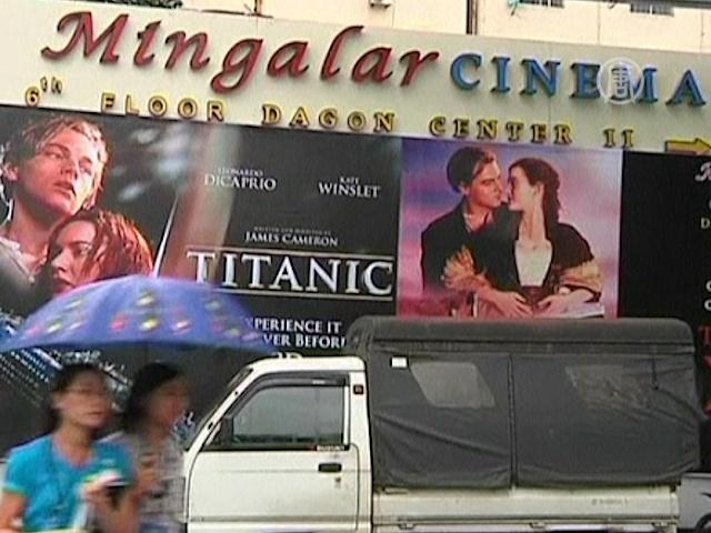 «Титаник» в 3D доплыл до Мьянмы