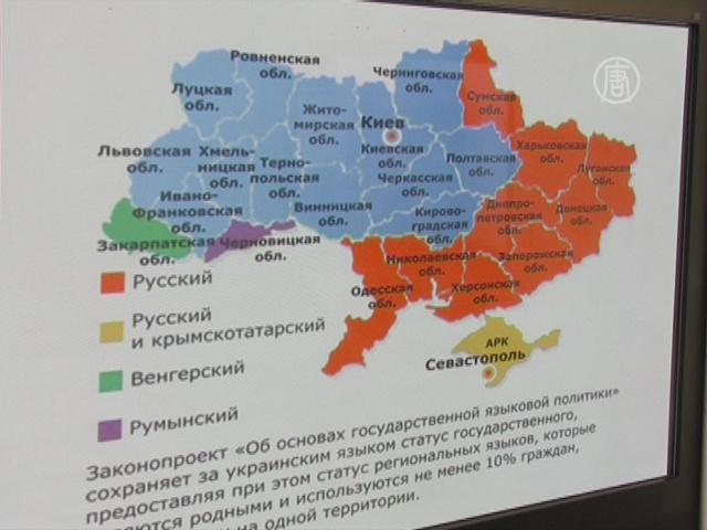 Русский язык стал региональным в части Украины