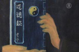 «Восточная мудрость» Ли Юна