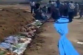 Сотни убитых в Сирии хоронят в братской могиле