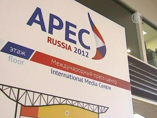 Во Владивостоке начинает работу саммит АТЭС