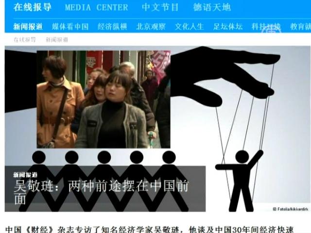 Финансовый журнал КНР призывает к реформам