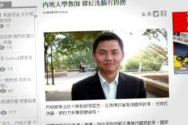 Китайский профессор публично вышел из компартии
