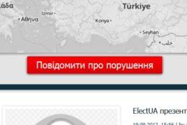 Украинцы могут мониторить выборы в Интернете