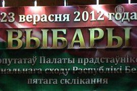 В новый парламент Беларуси не вошла оппозиция