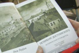 Вышел путеводитель по Петербургу Достоевского