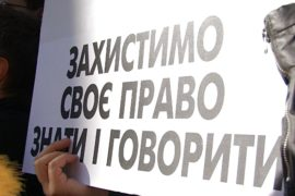 Журналисты протестуют против закона о клевете