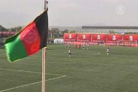 Большой футбол дошел до Афганистана
