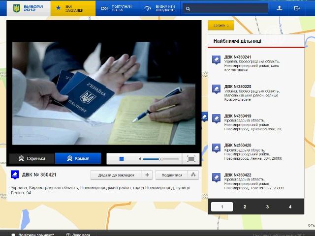 Избиратели регистрируются на сайте видеонаблюдения