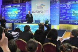 Партия регионов лидирует на выборах в Украине