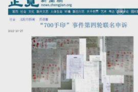 Китайцы пишут открытые письма в адрес 18-го съезда