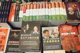 В Гонконге спрос на книги, которые запретили в КНР