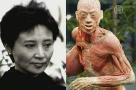Жена Бо Силая торговала человеческими телами?